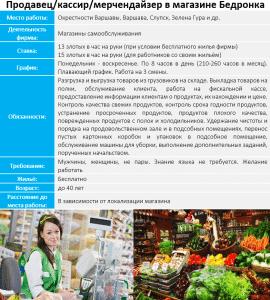 Разнорабочий магазин Бедронка