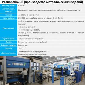 Разнорабочий производство металлических изделий