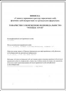 Документы Eurojob