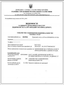 Проверить лицензию Eurojob