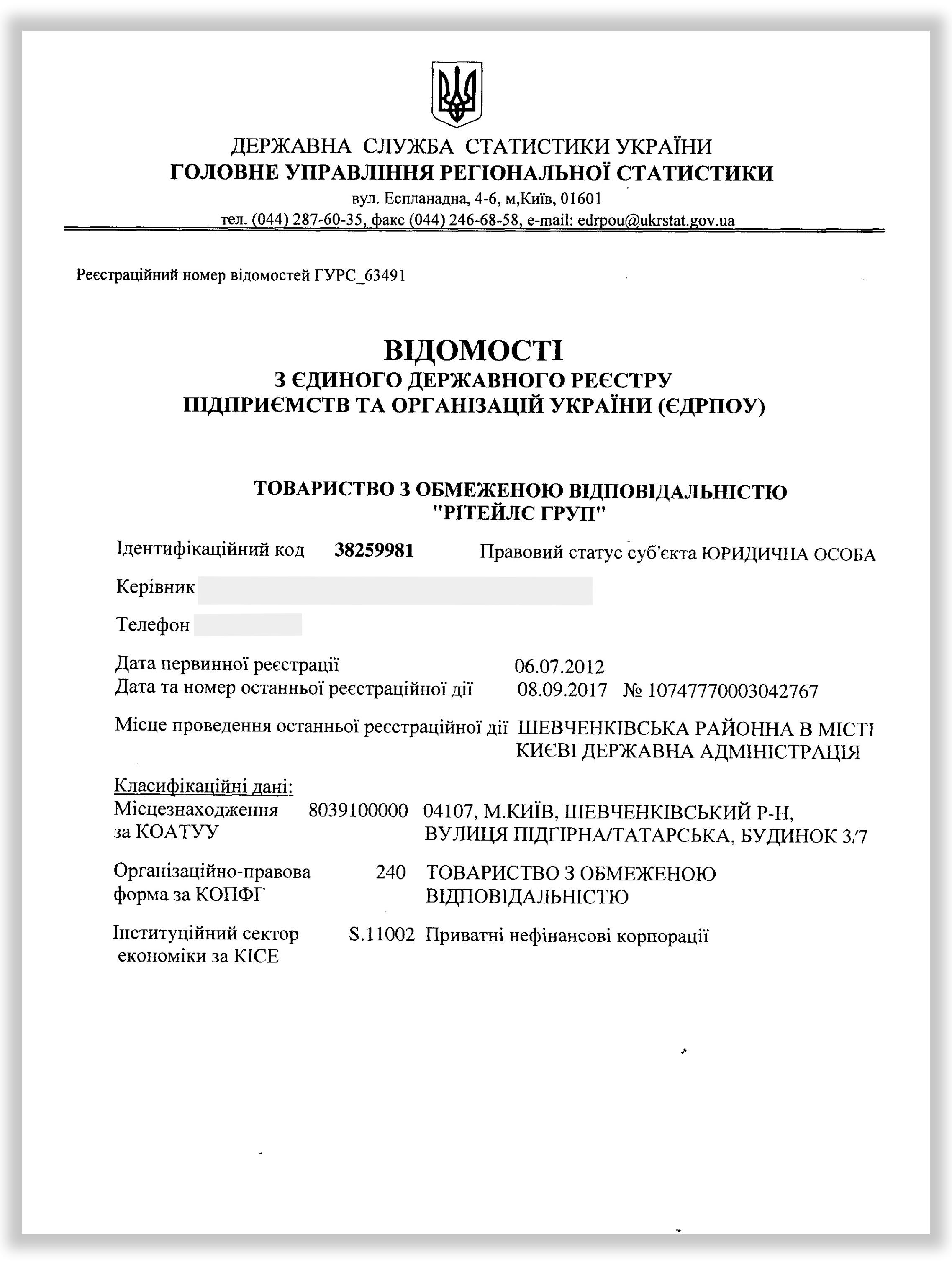 Перевірити ліцензію Eurojob