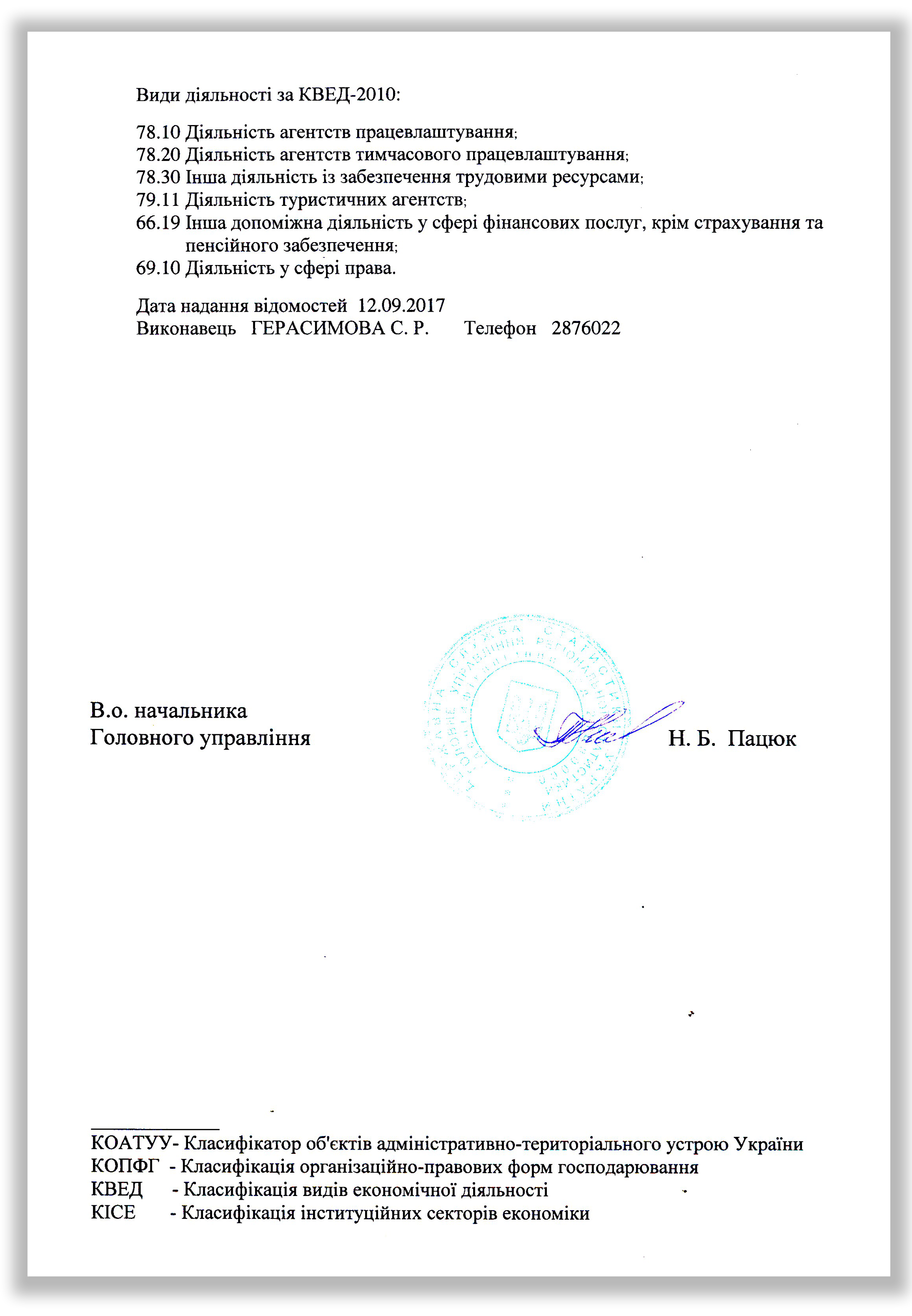 Ліцензоване агенство з працевлаштування за кордоном Eurojob фото