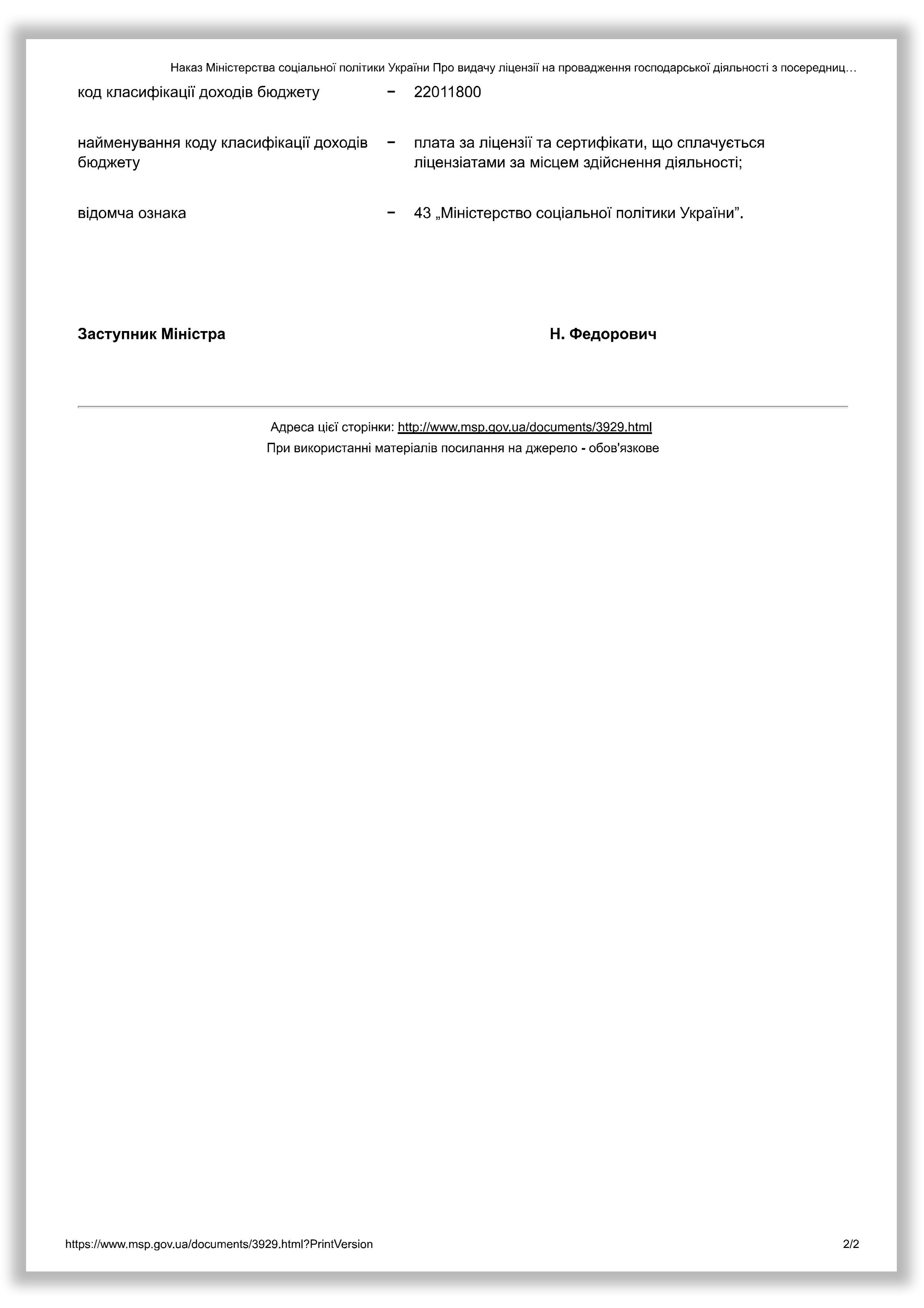 Фото лицензія агенства з працевлаштування Eurojob